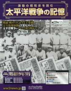 太平洋戦争の記憶 220号