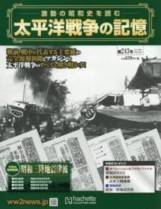 太平洋戦争の記憶 243号