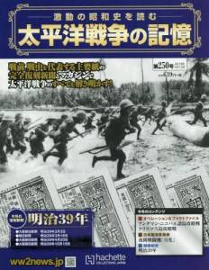 太平洋戦争の記憶 250号