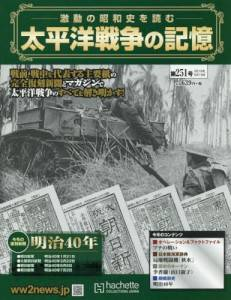 太平洋戦争の記憶 251号