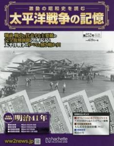 太平洋戦争の記憶 252号