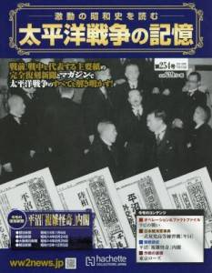 太平洋戦争の記憶 254号