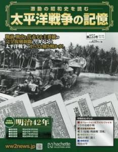太平洋戦争の記憶 255号