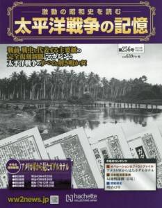 太平洋戦争の記憶 256号
