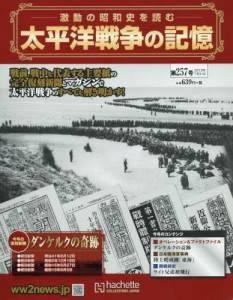 太平洋戦争の記憶 257号
