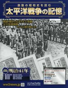 太平洋戦争の記憶 258号