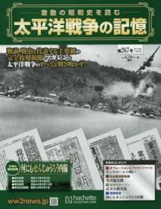 太平洋戦争の記憶 267号