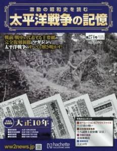 太平洋戦争の記憶 274号