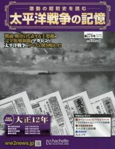 太平洋戦争の記憶 276号