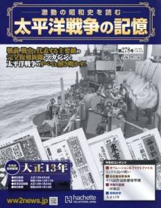 太平洋戦争の記憶 278号