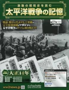 太平洋戦争の記憶 279号