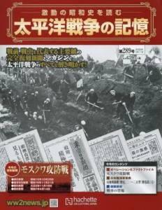 太平洋戦争の記憶 289号