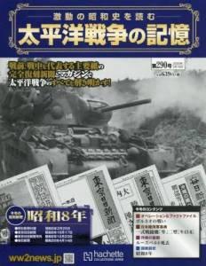 太平洋戦争の記憶 290号