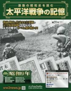 太平洋戦争の記憶 291号