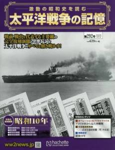 太平洋戦争の記憶 292号