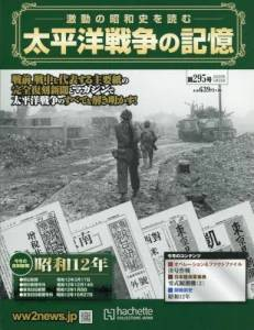 太平洋戦争の記憶 295号