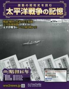 太平洋戦争の記憶 300号
