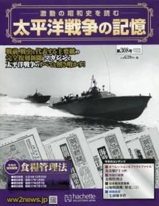 太平洋戦争の記憶 308号