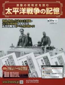 太平洋戦争の記憶 309号