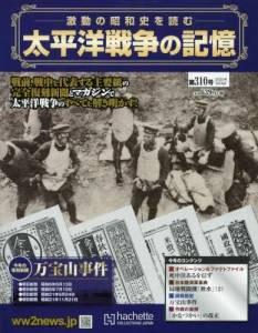 太平洋戦争の記憶 310号