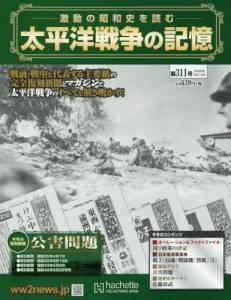 太平洋戦争の記憶 311号