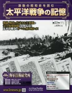 太平洋戦争の記憶 324号