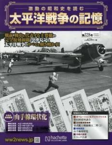 太平洋戦争の記憶 328号