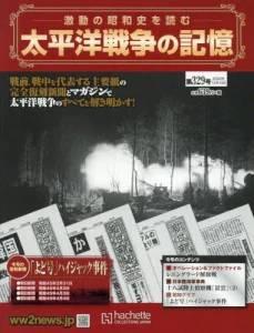 太平洋戦争の記憶 329号