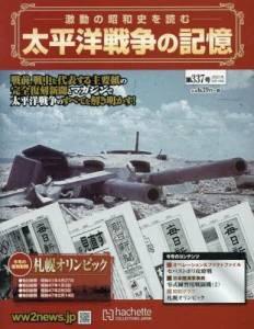 太平洋戦争の記憶 337号