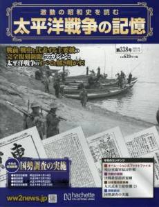 太平洋戦争の記憶 338号