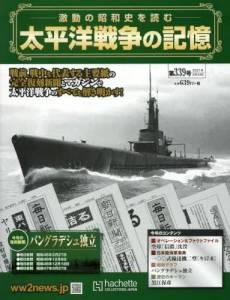 太平洋戦争の記憶 339号