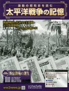 太平洋戦争の記憶 340号