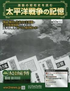 太平洋戦争の記憶 343号