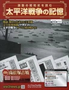 太平洋戦争の記憶 345号