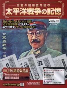 太平洋戦争の記憶 349号