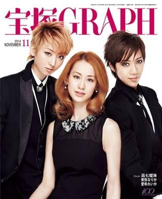 宝塚GRAPH 2014/11