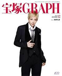 宝塚GRAPH 2014/12