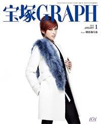 宝塚GRAPH 2015/01