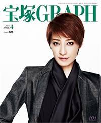 宝塚GRAPH 2015/04
