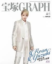 宝塚GRAPH 2015/05