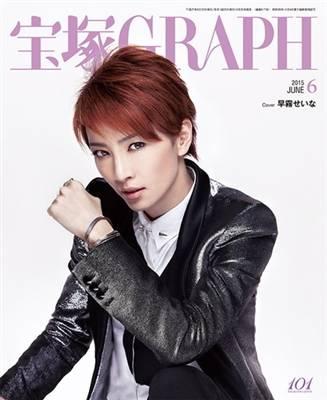 宝塚GRAPH 2015/06 早霧せいな