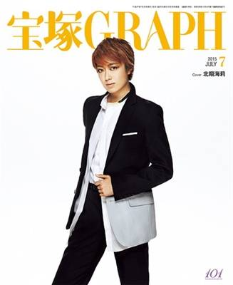 宝塚GRAPH 2015/07 北翔海莉