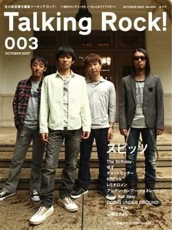Talking Rock 07/10 No.003