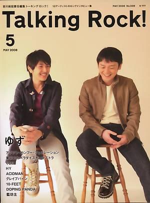 Talking Rock 08/05 No.006