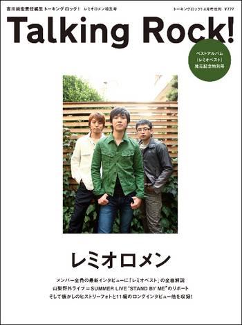 Talking Rock 09/04増刊号 レミオロメン