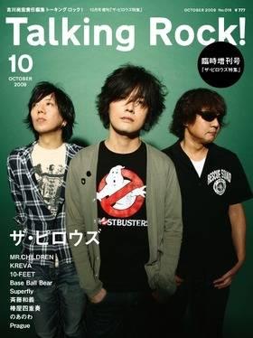 Talking Rock 09/10 ザ・ピロウズ