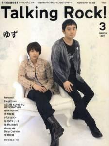 Talking Rock 2011/03 ゆず(2/16ニューアルバ