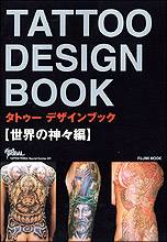 TATTOO DESIGN BOOK 世界の神々編