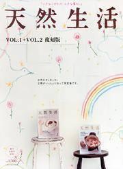 天然生活 vol.1 + vol.2 復刻版