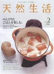 天然生活 04/04 VOL.02